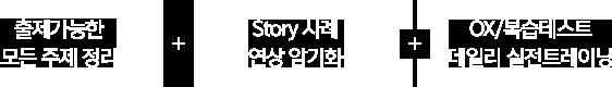 출제가능한 모든 주제 정리,Story 사례 연상 암기화,OX/복습테스트 데일리 실전트레이닝