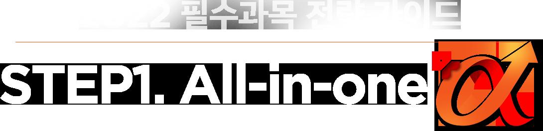 2022 필수과목 전략 가이드 [STEP1.All-in-one+a]