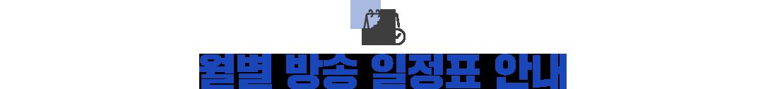 월별 방송 일정표 안내