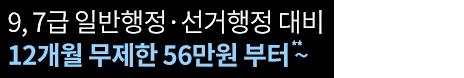 9/7급 교정직 대비 12개월 무제한 56만원 부터 ~