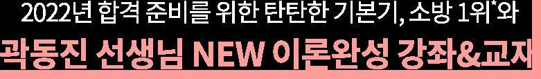 2022년 합격 준비를 위한 탄탄한 기본기, 소방 1위*와 곽동진 선생님 NEW 기본이론 강좌&교재