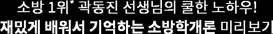 소방 1위* 곽동진 선생님의 쿨한 노하우! 재밌게 배워서 기억하는 소방학개론 미리보기
