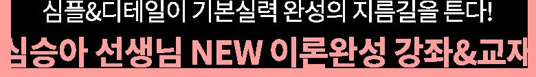심플&디테일이 기본실력 완성의 지름길을 튼다! 심승아 선생님 NEW 강좌&교재