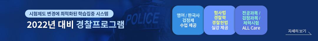 2022대비 경찰 프로그램