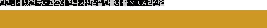만만하게 봤던 국어 과목에 진짜 자신감을 만들어 줄 MEGA 라인업 공무원 국어? 이제 대세는 메가공무원 국어입니다!