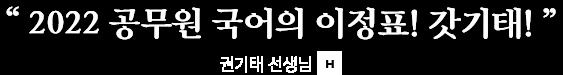 """""""2022 공무원 국어의 이정표! 갓기태!"""""""