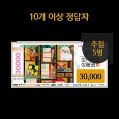 10개 이상 정답자 도서문화상품권 3만원권 추첨 5명