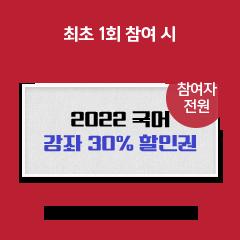 최초 1회 참여 시 2022 국어 강좌 30% 할인권 참여자 전원