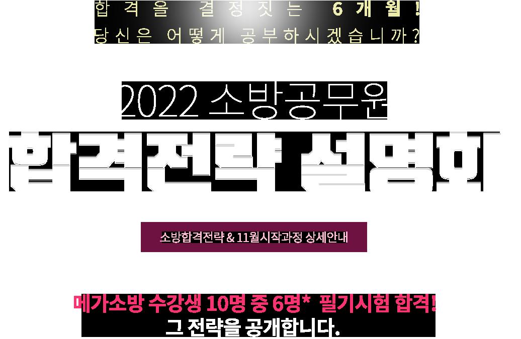 2022 소방공무원 합격전략 설명회