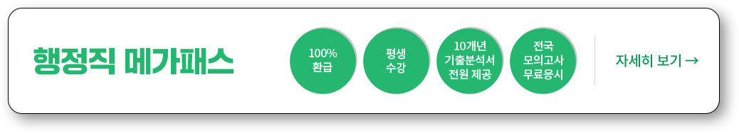 행정직 메가패스