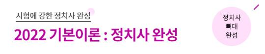 한국사 정치사 완성