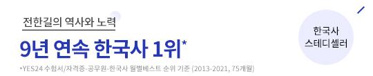 9년 연속 1위 한국사
