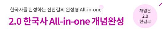 2022 한국사 All-in-one