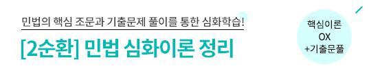 [2순환] 민법 심화이론
