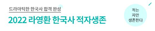 한국사 적자생존