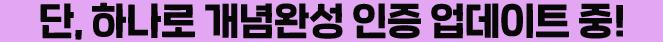 단, 하나로 개념완성 인증 업데이트 중!