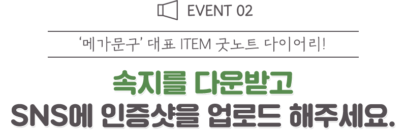 '메가문구' 대표 ITEM 굿노트 다이어리! 속지를 다운받고 SNS에 인증샷을 업로드 해주세요.