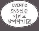 SNS 인증 이벤트 참여하기