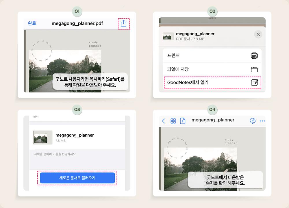 <img src='https://img.megagong.net/m/2021/0819_good/tab_nav_off5.png' alt='굿노트 사용하는 방법' class='off'><img src='https://img.megagong.net/m/2021/0819_good/tab_nav_on5.png' alt='굿노트 사용하는 방법' class='on'>