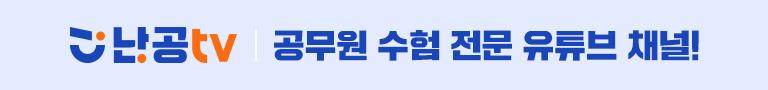 난공tv 공무원 수험 전문 유튜브 채널!