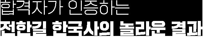 합격자가 인증하는 전한길 한국사의 놀라운 결과