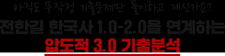 아직도 무작정 기출문제만 풀이하고 계신가요? 전한길 한국사 1.0-2.0을 연계하는 압도적 3.0 기출분석