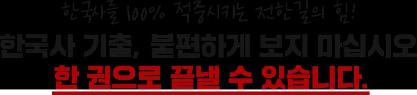 한국사를 100% 적중시키는 전한길의 힘! 한국사 기출, 불편하게 보지 마십시오 한 권으로 끝낼 수 있습니다.