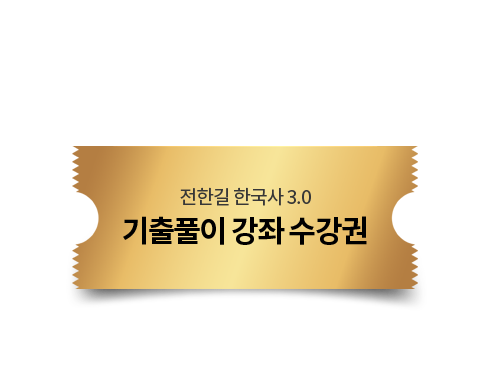 전한길 한국사 3.0 기출풀이 강좌 수강권