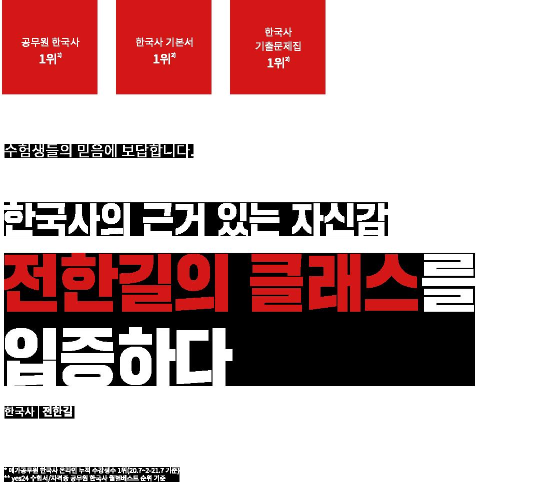 정인국 단기완성 행정법총론