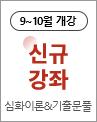 9-10월 개강 신규강좌 기초입문&기본이론