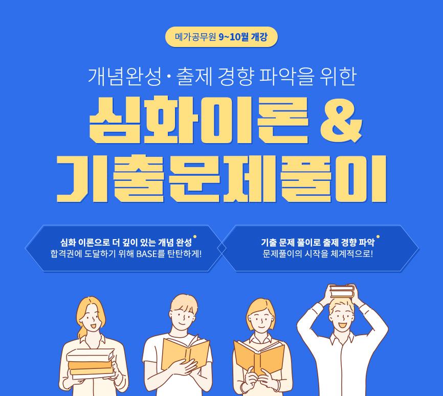 메가공무원 7-8월 개강 신규강좌&교재 한눈에 보기