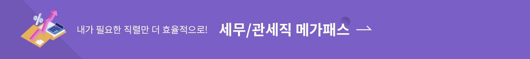 세무/관세직 메가패스