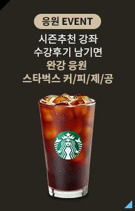 시즌추천 강좌 수강후기 남기면 완강 응원 스타벅스 커/피/제/공