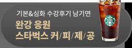 완강 응원 스타벅스 커피제공