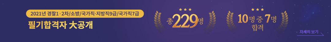 2021년 경찰1·2차/소방 국가직·지방직9급/국가직7급 총229명