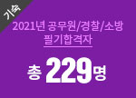 2021년 공무원/경찰/소방 필기합격자 총229명