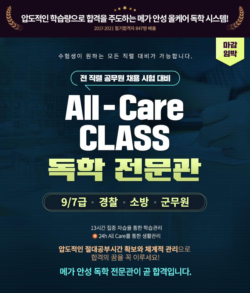 All-Care CLASS 독학 전문관 - 9/7급, 경찰, 소방, 군무원