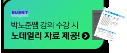 박노준쌤 강의 수강 시 노데일리 자료 제공!