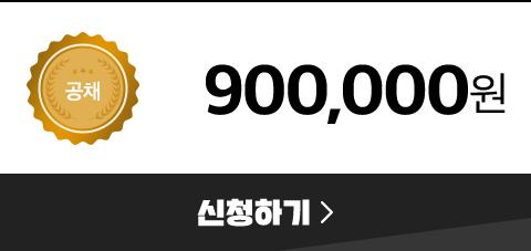 공채 900,000원