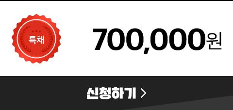 특채 700,000원