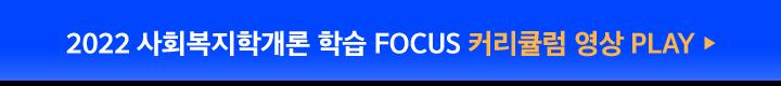 2022 사회복지학개론 학습 FOCUS 커리큘럼 영상