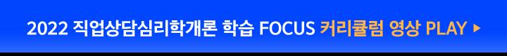 2022 직업상담심리학개론 학습 FOCUS 커리큘럼 영상