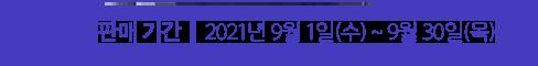 판매 기간 : 2021년 9월 1일(수) ~ 9월 30일(목)