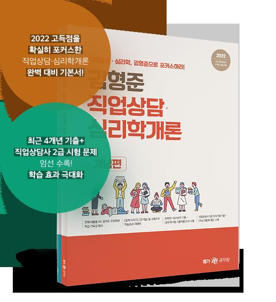 김형준 직업상담 심리학 개론