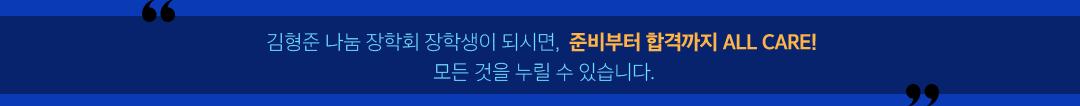 김형준 나눔 장학회 장학생이 되시면,  준비부터 합격까지 All Care! 모든 것을 누릴 수 있습니다.