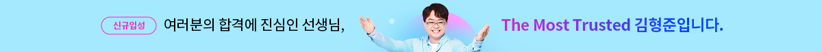 신규입성 김형준 선생님