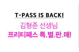 T-PASS is BACK!
