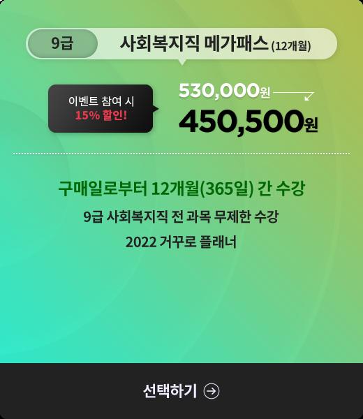 9급 사회복지직 메가패스 (12개월)