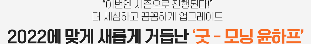 2022에 맞게 새롭게 거듭난 '굿 - 모닝 윤하프'