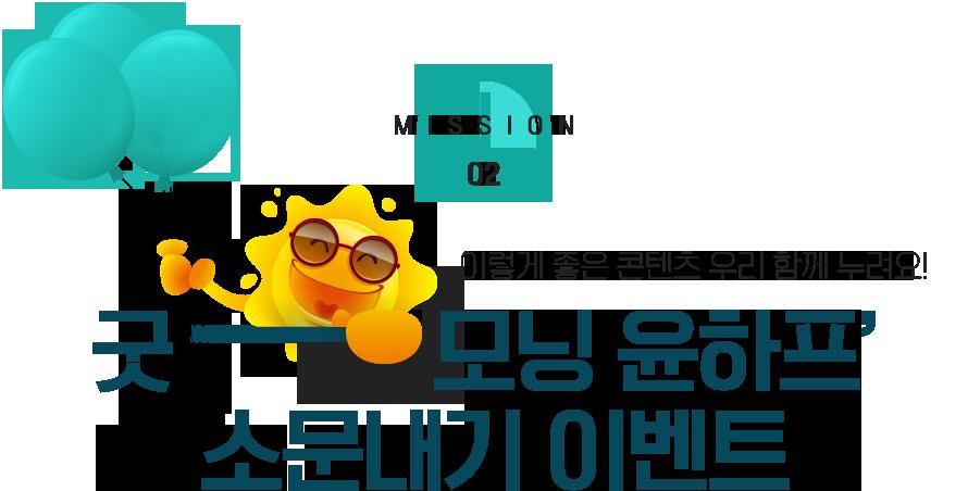 굿모닝 윤하프 소문내기 이벤트